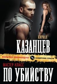 Мастер-класс по убийству - Кирилл Казанцев