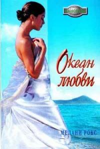 Океан любви - Мелани Рокс