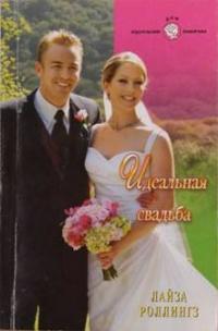 Идеальная свадьба - Лайза Роллингз