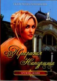 Прекрасная натурщица - Екатерина Романова