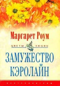 Замужество Кэролайн - Маргарет Роум