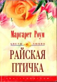 Райская птичка - Маргарет Роум
