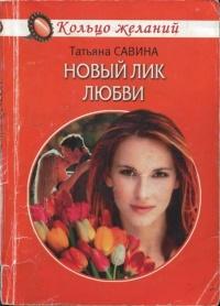 Новый лик любви - Татьяна Савина