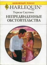 Непредвиденные обстоятельства - Тереза Саутвик