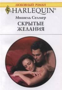 Скрытые желания - Мишель Селмер