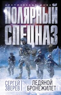 Ледяной бронежилет - Сергей Зверев