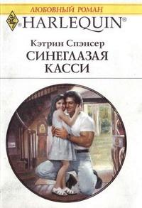 Синеглазая Касси - Кэтрин Спэнсер