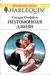 Неугомонная Джози - Сандра Стеффен