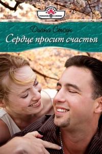 Сердце просит счастья - Диана Стоун