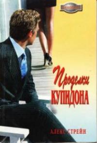 Проделки Купидона - Алекс Стрейн
