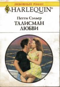 Талисман любви - Петти Сэльер