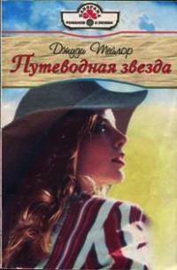 Путеводная звезда - Джуди Тейлор