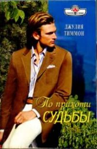 По прихоти судьбы - Джулия Тиммон