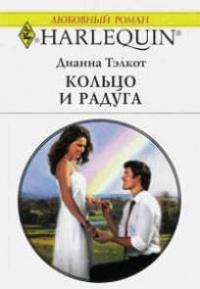 Кольцо и радуга - Дианна Тэлкот