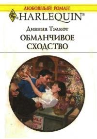 Обманчивое сходство - Дианна Тэлкот