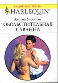 Обольстительная Саванна - Джина Уилкинс
