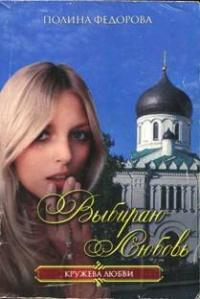 Выбираю любовь - Полина Федорова