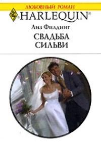 Свадьба Сильви - Лиз Филдинг