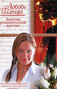 Дневник романтической дурочки - Любовь Шапиро