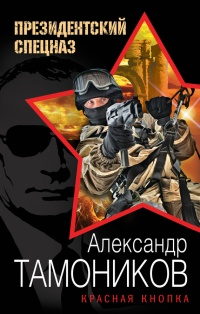 Красная кнопка - Александр Тамоников