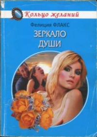 Зеркало души - Фелиция Флакс