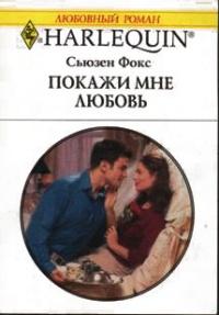Покажи мне любовь - Сьюзен Фокс