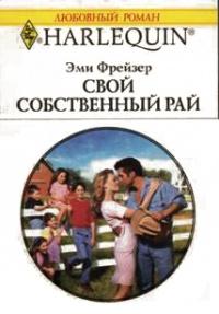 Свой собственный рай - Эми Фрейзер