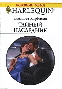 Тайный наследник - Элизабет Харбисон