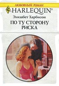 По ту сторону риска - Элизабет Харбисон