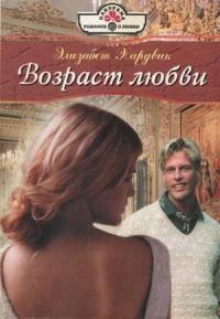 Возраст любви - Элизабет Хардвик