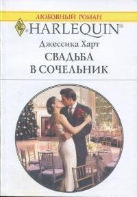 Свадьба в сочельник - Джессика Харт