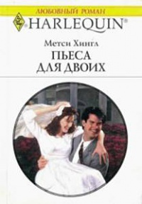 Пьеса для двоих - Метси Хингл