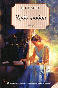 Чудо любви - Николас Спаркс