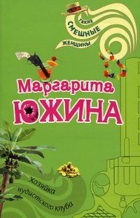 Хозяйка нудистского клуба - Маргарита Южина