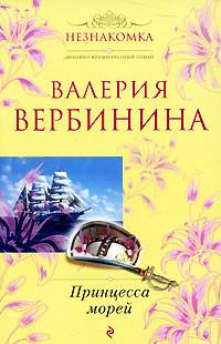 Принцесса морей - Валерия Вербинина