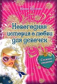 Снежное свидание - Ирина Щеглова