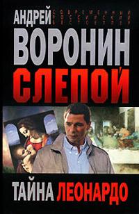 Тайна Леонардо - Андрей Воронин