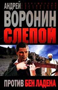 Слепой против Бен Ладена - Андрей Воронин
