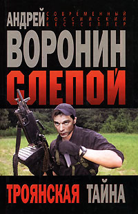 Троянская тайна - Андрей Воронин