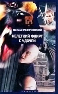 Нелегкий флирт с удачей - Феликс Разумовский