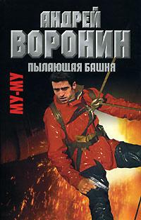 Пылающая башня - Андрей Воронин
