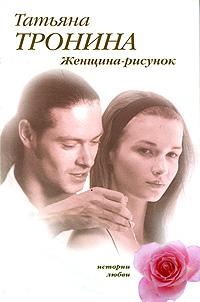 Женщина-рисунок - Татьяна Тронина