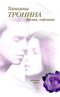 Милая, хорошая - Татьяна Тронина