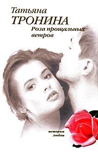 Роза прощальных ветров - Татьяна Тронина