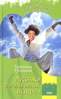 Русалка для интимных встреч - Татьяна Тронина