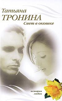 Свет в окошке - Татьяна Тронина