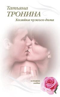 Хозяйка чужого дома - Татьяна Тронина