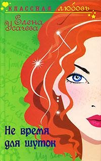 Не время для шуток - Елена Усачева