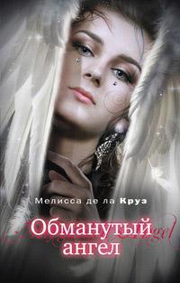 Обманутый ангел - Мелисса де ла Круз