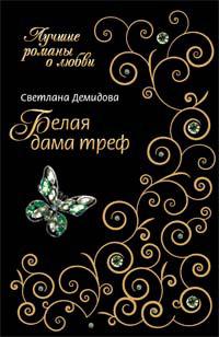 Белая Дама Треф - Светлана Лубенец